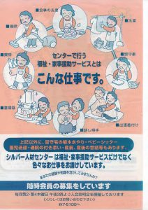 福祉・家事援助サービス